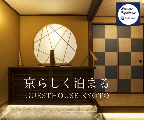 京都で人気のゲストハウス