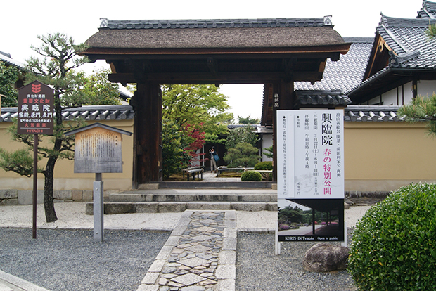 大徳寺の塔頭。1521~28年(大永年間)に小渓紹怤(しょうけいじょう... コトログ京都