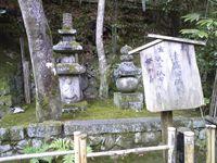 平清盛の供養塔(祇王寺)