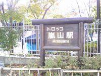トロッコ列車嵐山駅