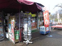 円山公園売店