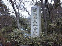 頼山陽先生の墓