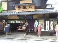 夢蔵人 二寧坂店