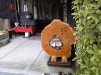 京焼・清水焼窯元 陶喜