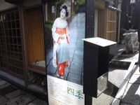 舞妓変身スタジオ四季