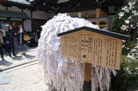 縁切り縁結び碑(安井金比羅宮)