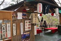 舌切茶屋(清水寺)