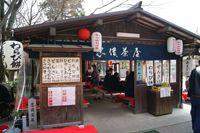 忠僕茶屋(清水寺)