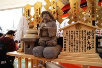 祓戸社(地主神社)