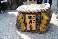 恋占いの石(地主神社)