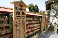 恋の願かけ絵馬(地主神社)
