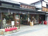 臼井久商店