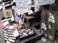 京の土産 彩巴亭