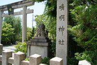 一の鳥居(清明神社)