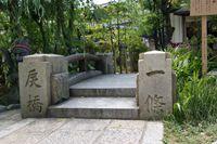 一條戻橋(清明神社)