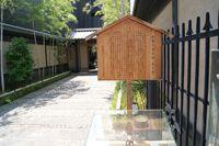 京菓子資料館