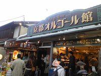 京都オルゴール館 嵐山