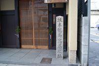 坂本龍馬寓居趾
