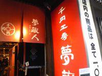 夢蔵人 嵐山店