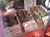 さくら餅と本わらび餅専門店 京都嵐山 稲