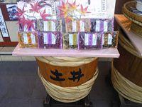 京都を代表するお漬け物屋 in 嵐山